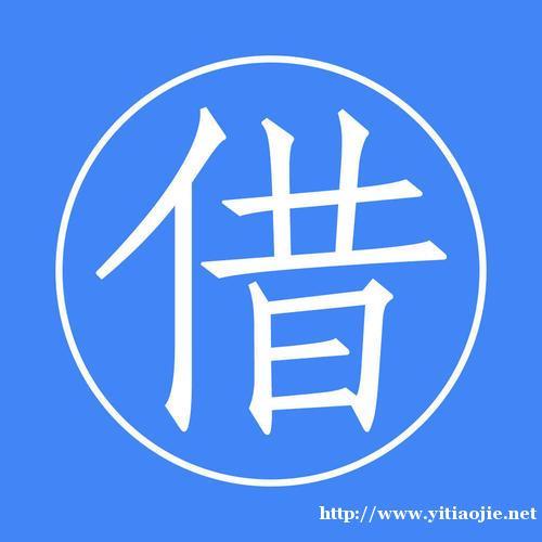 深圳南山区不收费私人借款,黑户借款,私借